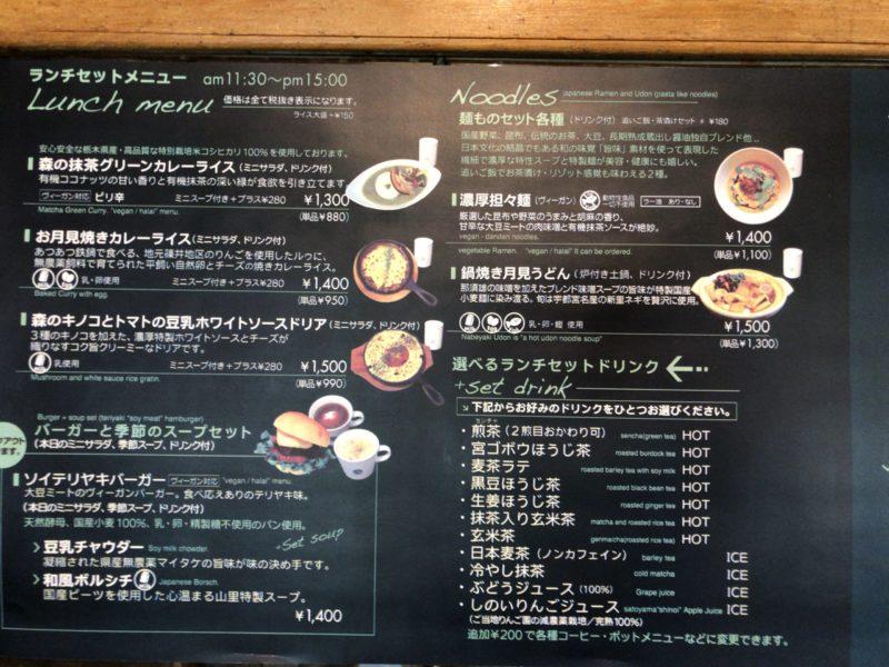 京屋茶舗のカフェメニュー