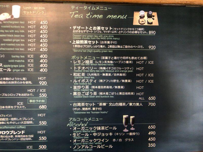 京屋茶舗 宇都宮 カフェ メニュー