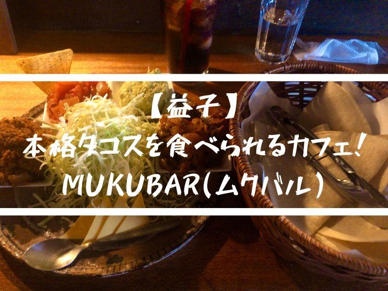 MUKUBAR 益子 ムクバル タコス