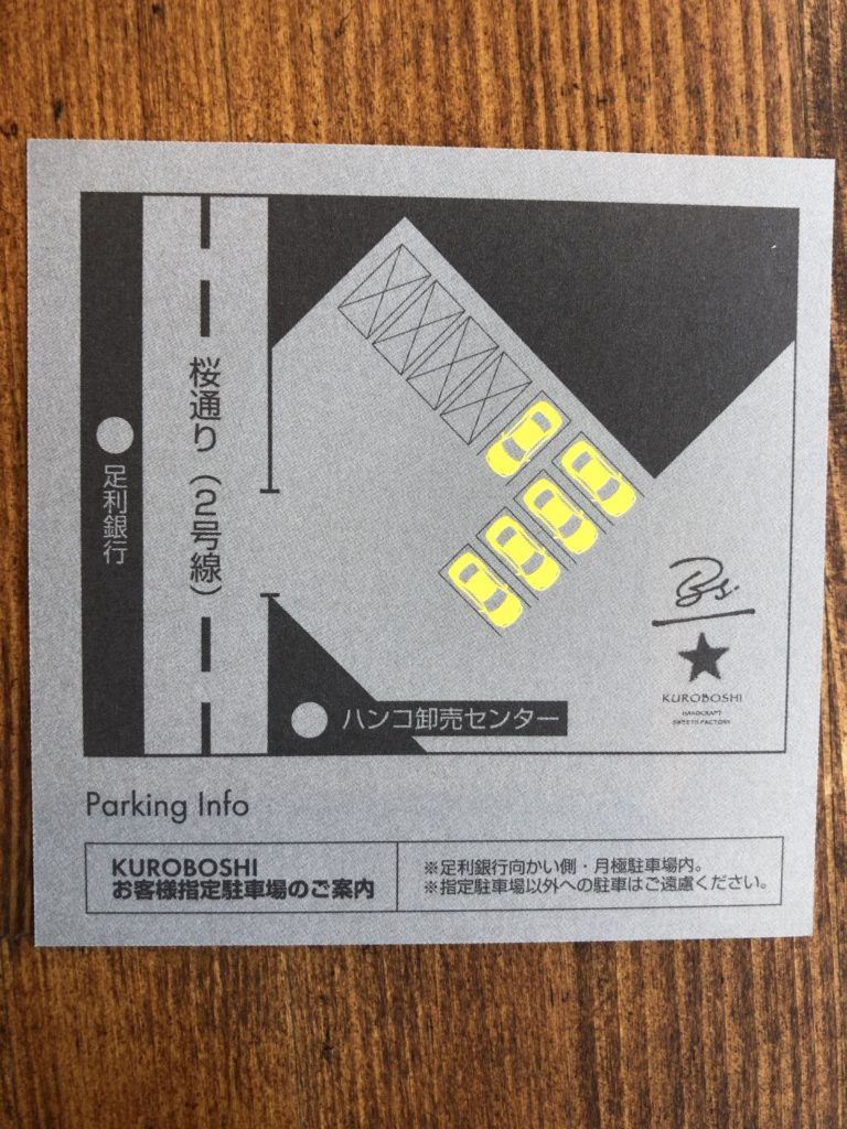 KUROBOSHI 黒星 宇都宮 駐車場