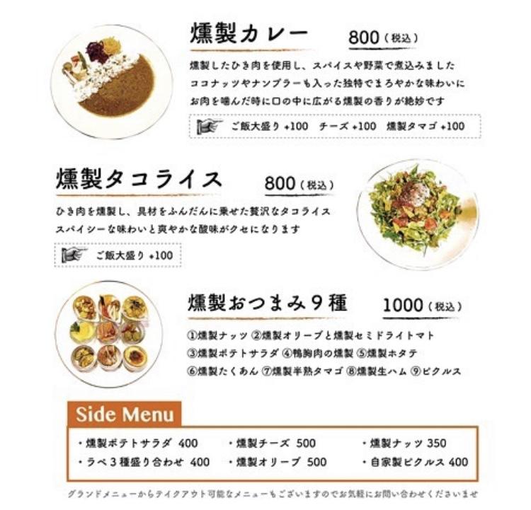 SMOKEMAN 宇都宮 テイクアウト メニュー