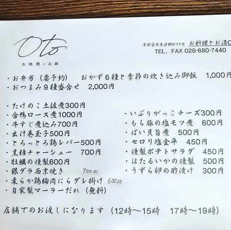 お酒とお料理oto テイクアウト メニュー