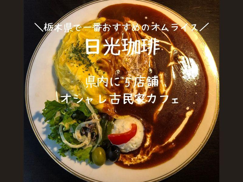 日光珈琲 オムライス カフェ
