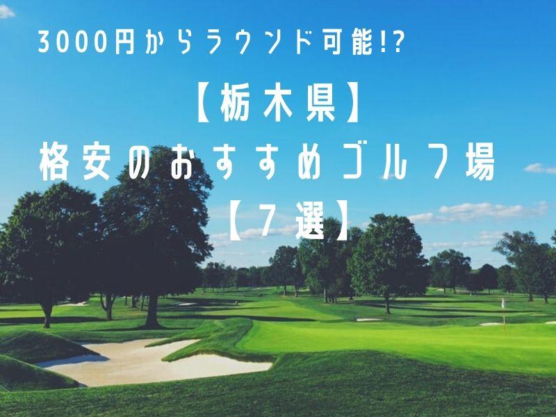 栃木県 ゴルフ 格安 おすすめ