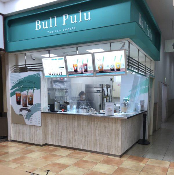 Bull pulu ブルプル 宇都宮インターパーク店