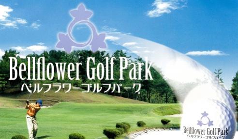 ベルフラワーゴルフパーク 栃木 ショートコース