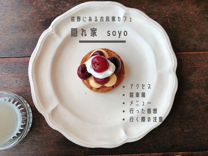 soyo 佐野 カフェ