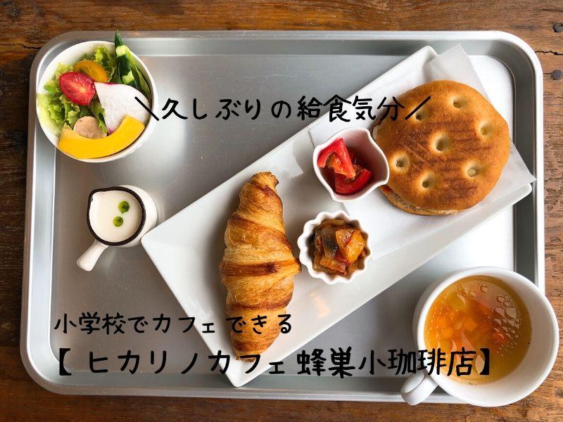 ヒカリノカフェ 蜂巣小珈琲店 ランチ カフェ