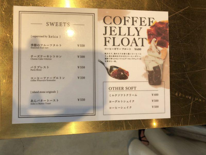 アイランドストーンコーヒー メニュー