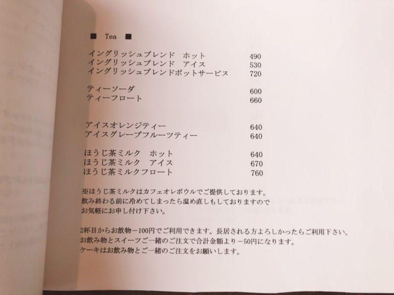 soyo そよ 佐野 カフェ メニュー