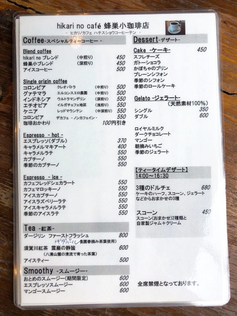 ヒカリノカフェ 蜂巣小珈琲店 メニュー