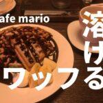 宇都宮のカフェマリオ