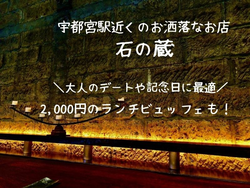 石の蔵 宇都宮 高級店