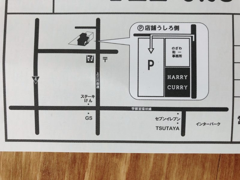 HARRY CURRY ハリーカリー  駐車場