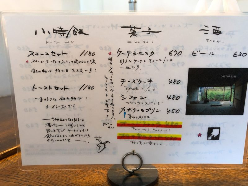 SHOZOカフェ 黒磯 メニュー