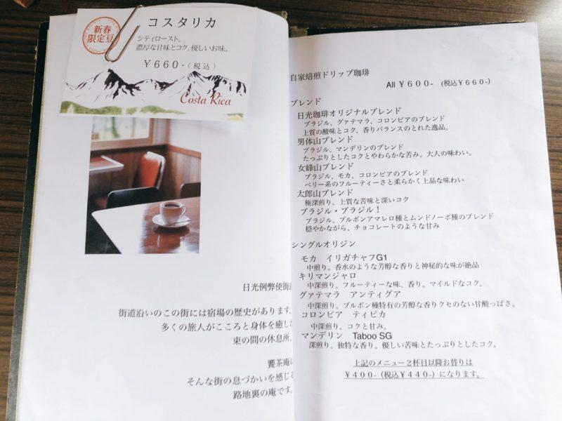 日光珈琲 カフェ メニュー