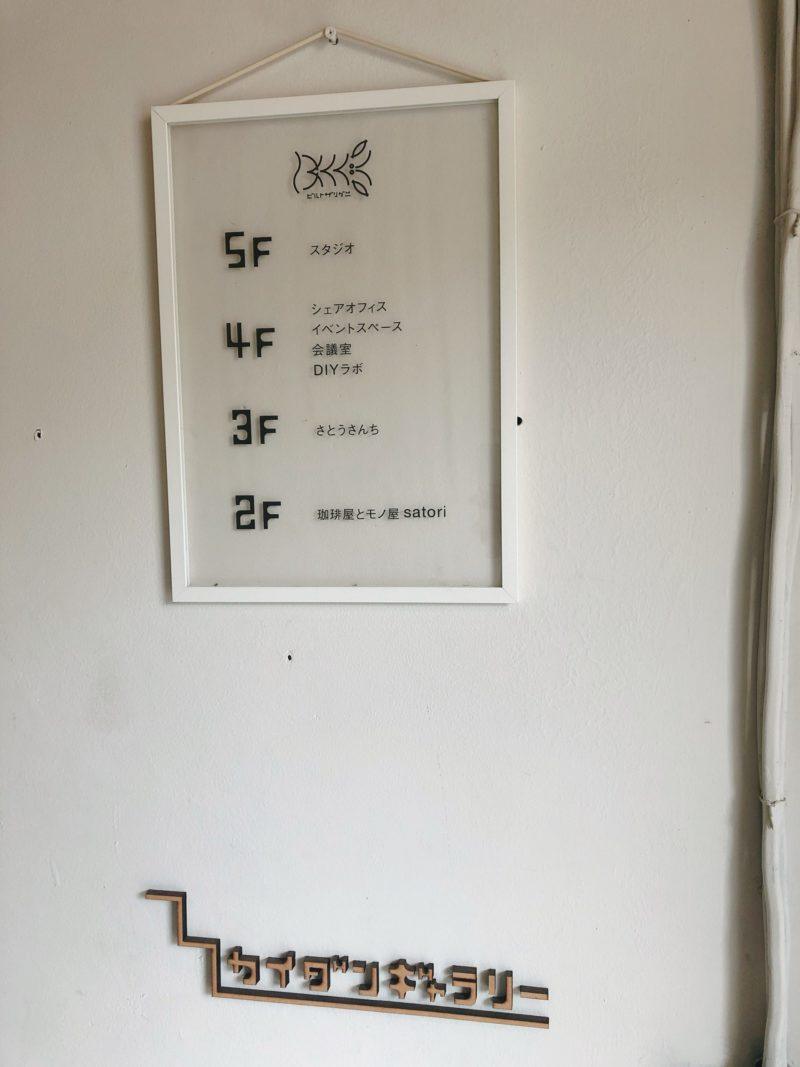 珈琲屋とモノ屋 satori 宇都宮