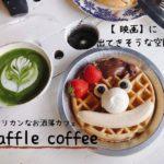 Waffle coffee ワッフルコーヒー 佐野 カフェ