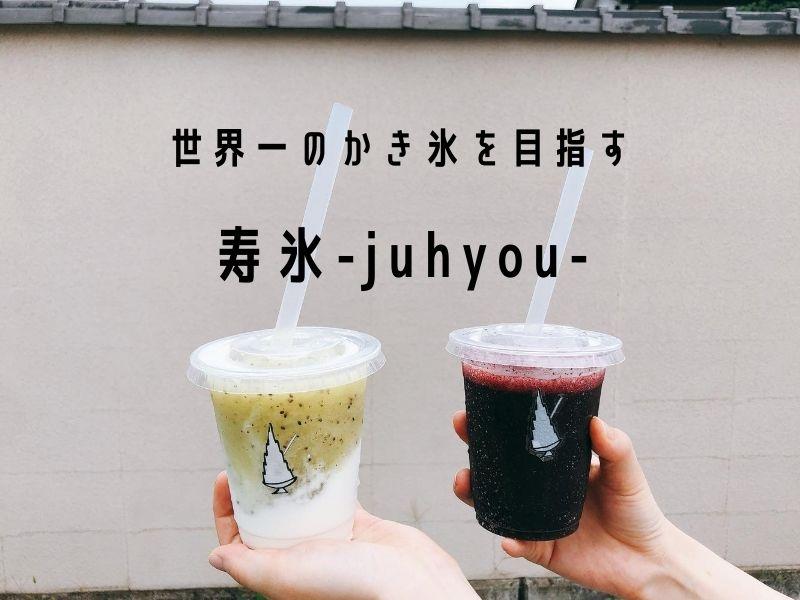寿氷(juhyou)