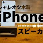 ソウラボのiPhoneスピーカー