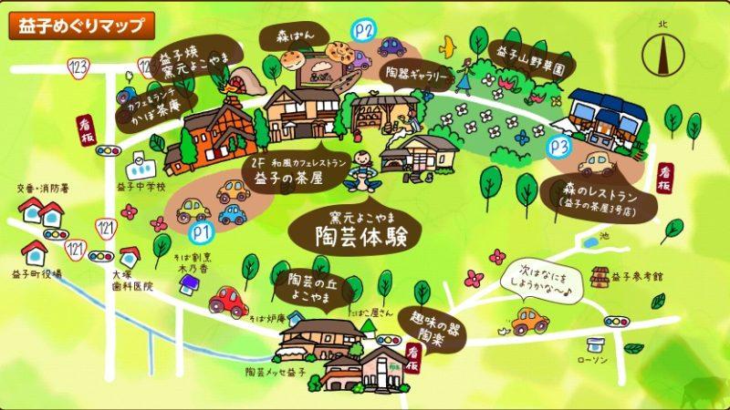 益子の茶屋の周辺のお店