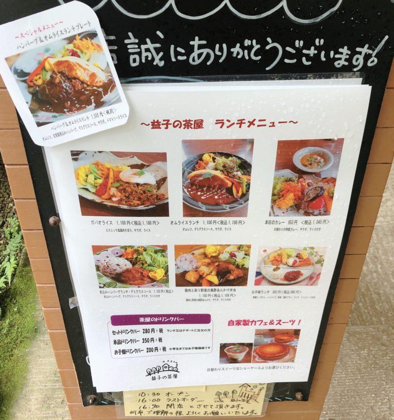 益子の茶屋のメニュー