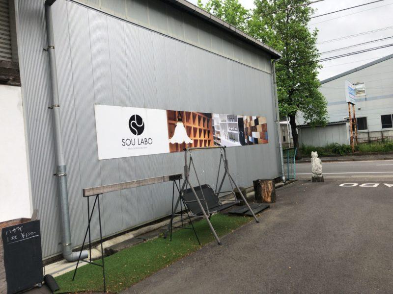 SOULABO鹿沼店