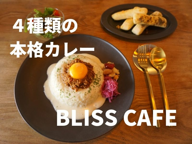 BLISS CAFE(ブリスカフェ)へ行ってみた