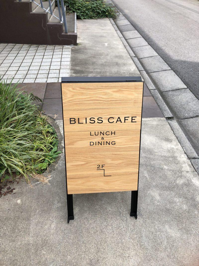 ブリスカフェのアクセス・営業時間