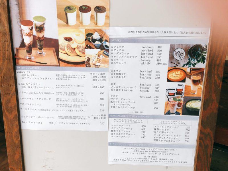 和倉カフェのメニュー
