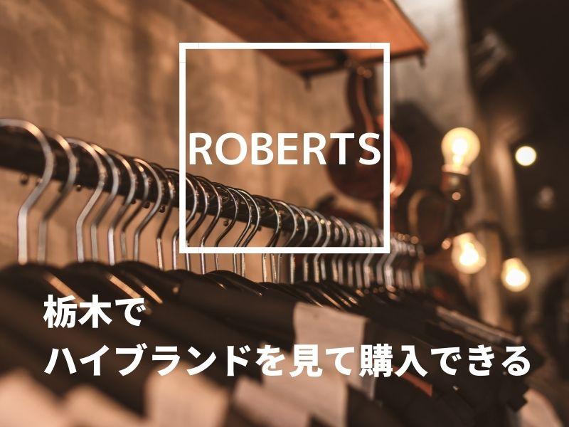 ROBERTS(ロバーツ)宇都宮店