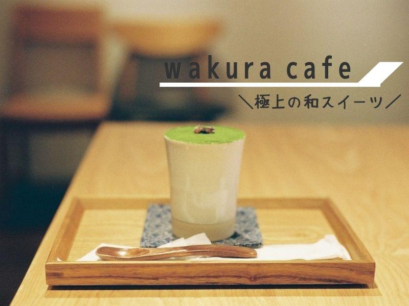 wakura cafe(和倉カフェ)