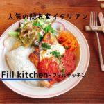 隠れ家イタリアンFill kitchen(フィルキッチン)