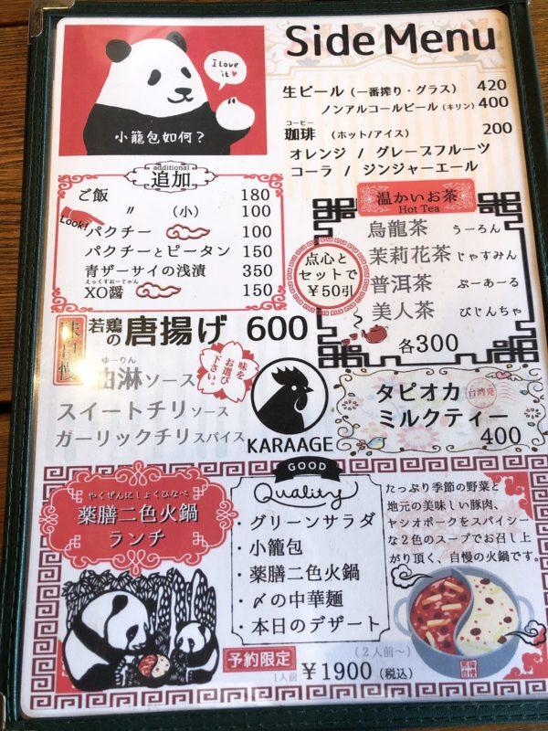 熊猫ダイナーのサイドメニュー