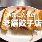 地元に人気の宇都宮餃子店香蘭