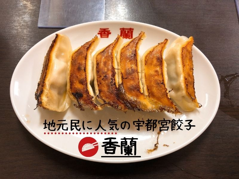 地元民に人気の 宇都宮餃子店香蘭