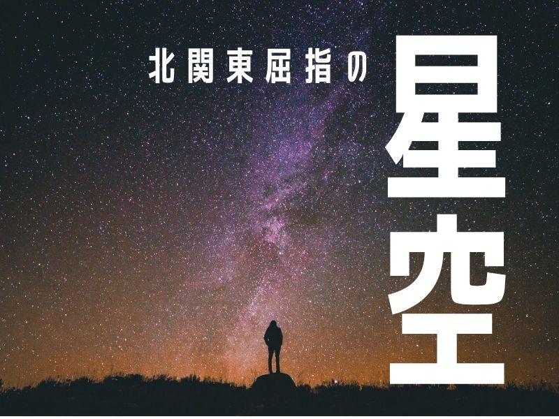 栃木で満天の星空が見られるスポット