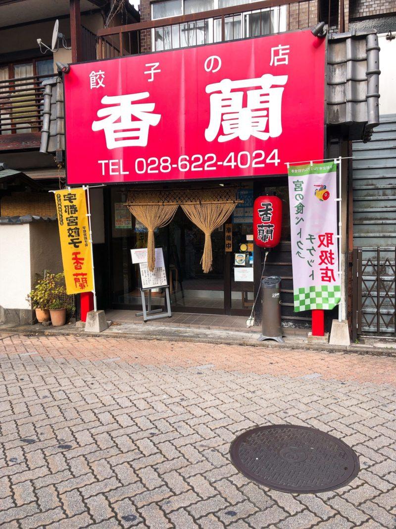 宇都宮餃子のお店香蘭