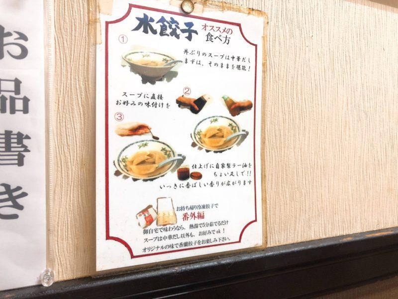 香蘭の水餃子の食べ方