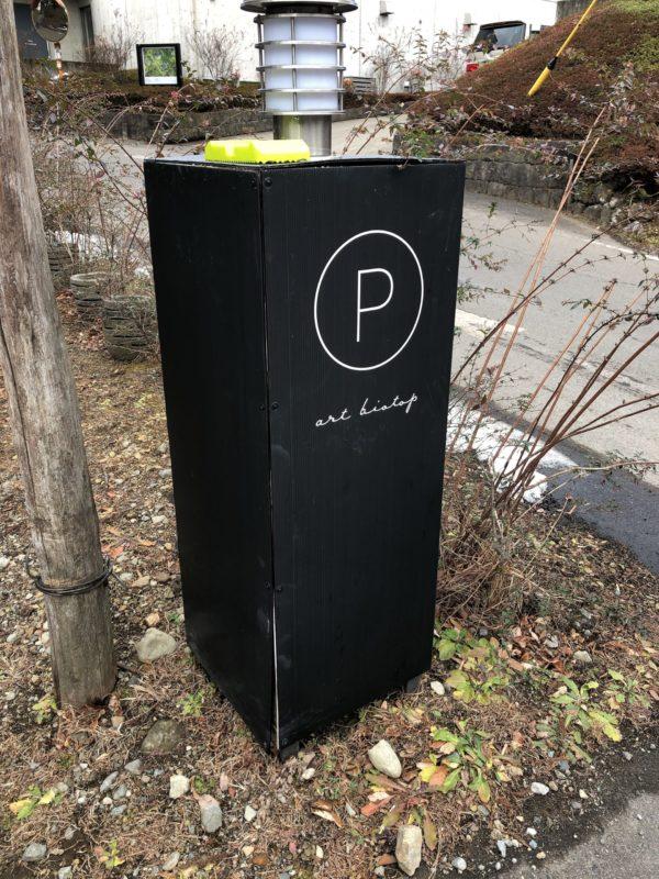 アートビオトープの駐車場