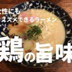 鶏そばHIBARI(ひばり)