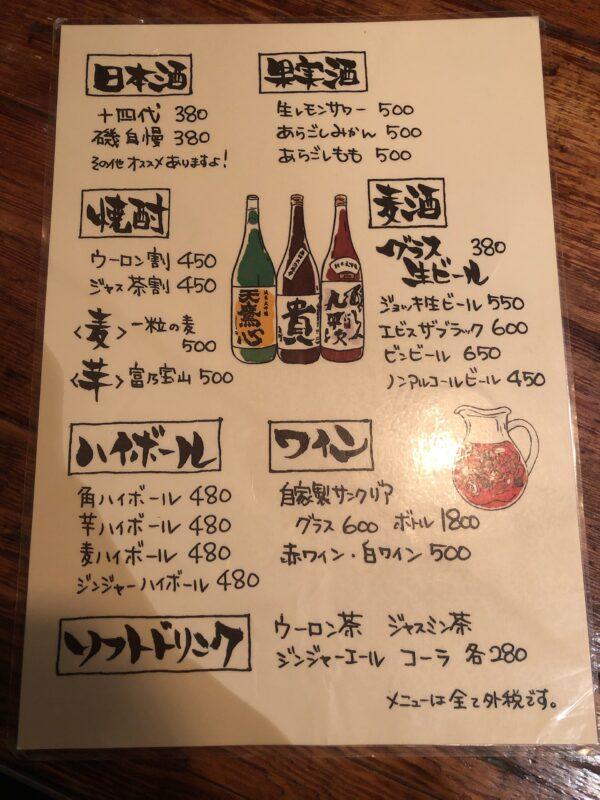 鶏そばHIBARI(ひばり)のメニュー