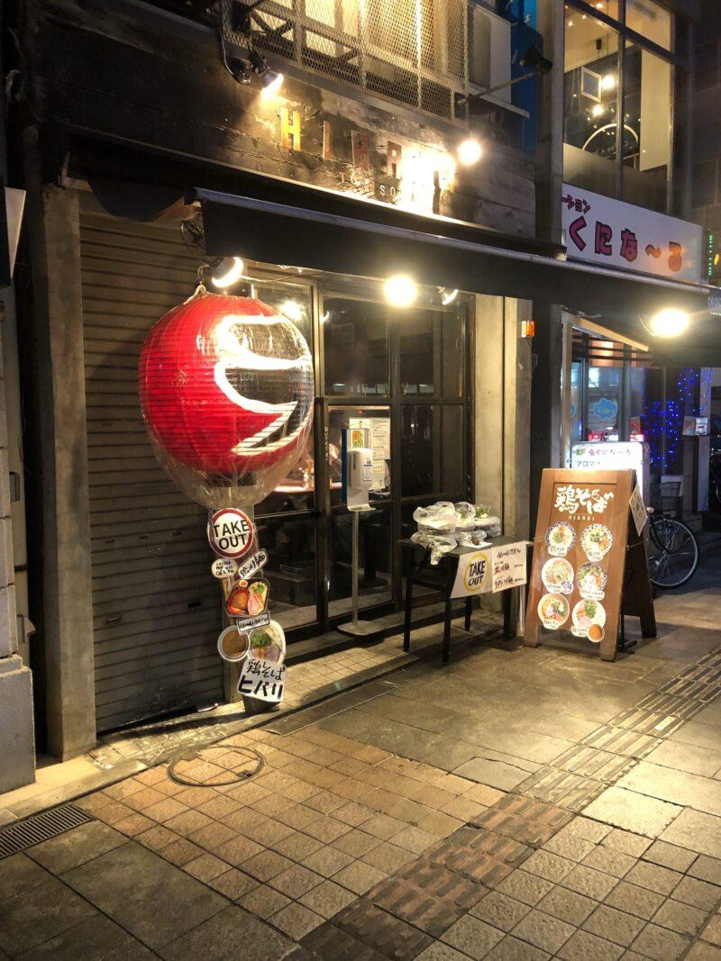 鶏そばHIBARI(ヒバリ)