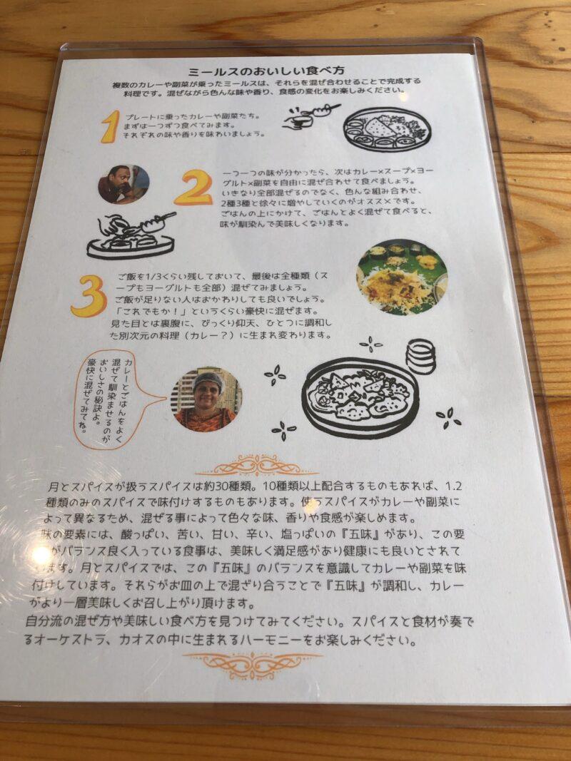 月とスパイスカレーの食べ方