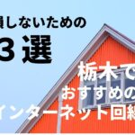 栃木でおすすめのインターネット回線3選
