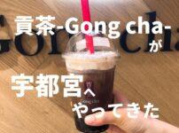 貢茶-Gong cha-が宇都宮へやってきた