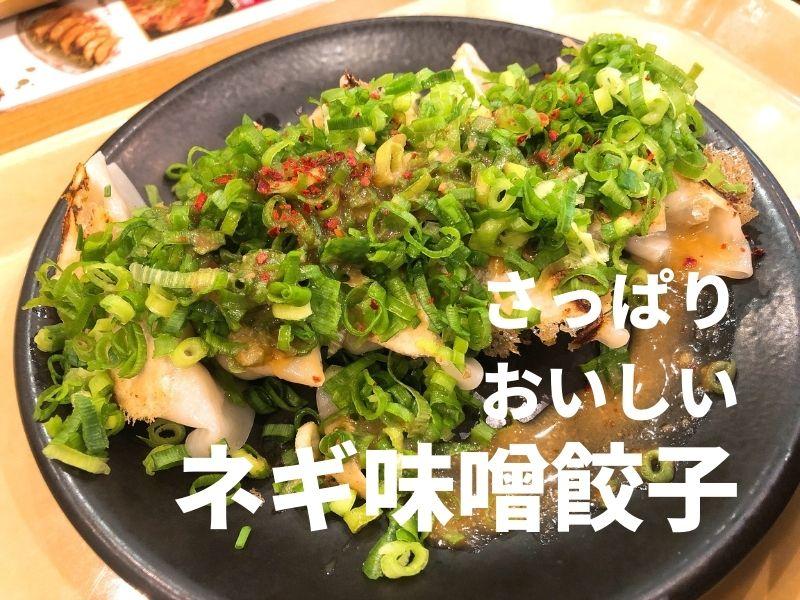味噌と餃子の青源