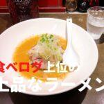 宇都宮で評判の麺ザザ