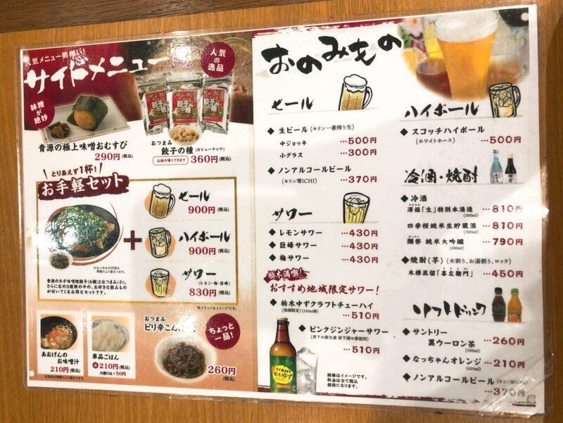 味噌と餃子の青源のメニュー