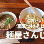 鹿沼の麺屋さんじ